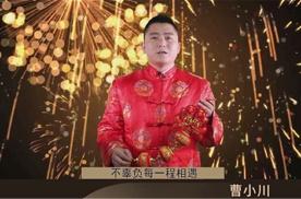 不辜负每一程的相遇,曹操出行祝全国人民新春快乐,阖家安康!3