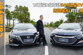 15万级买B级车选9AT还是CVT?迈锐宝XL对比天籁