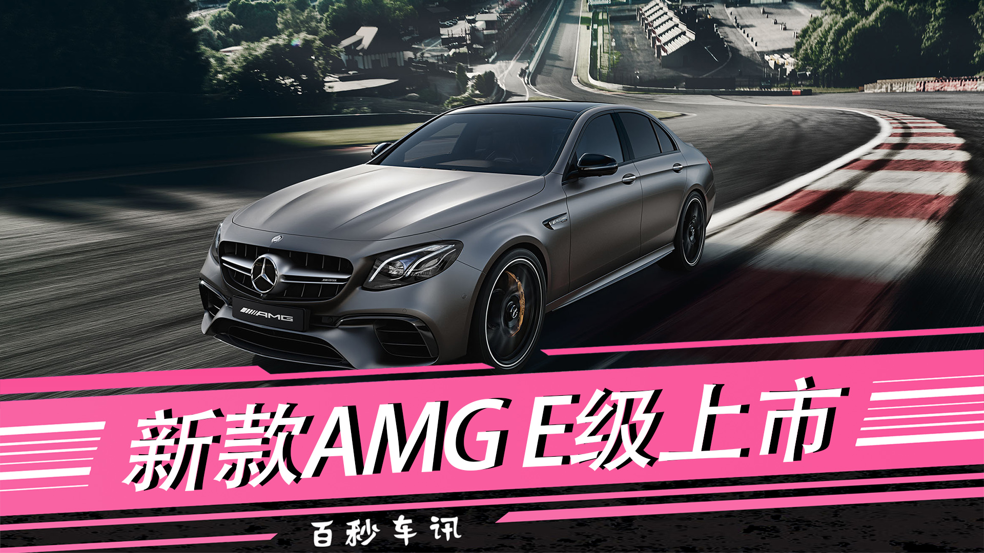 【百秒车讯】新款AMG E级上市,94.88万起售