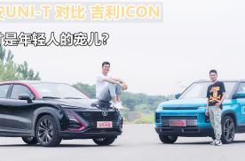 都代表了国产车新高度 长安UNI-T、吉利ICON谁更值得买