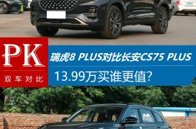 13.99万买谁更值?瑞虎8 PLUS对比长安CS75 PL