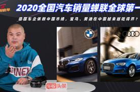 2020全国汽车销量蝉联全球第一,德系车在中国越来越吃得开?