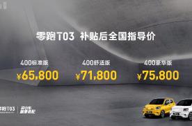 综合续航403公里,补贴后售价6.58万起,零跑T03上市