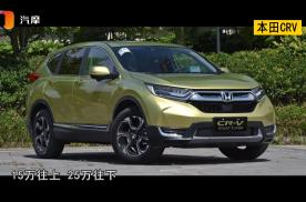 本田CR-V家用如何?1.5T够用了吗?