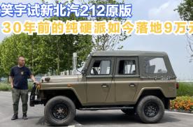 孟笑宇试新北汽212原版,30年前的纯硬派如今落地9万元