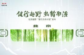北京越野发布健行方舟计划BJ40城市猎人版首先搭载
