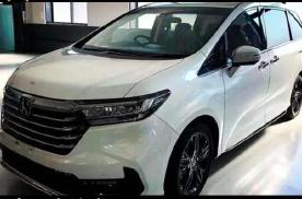 看个新车丨两种前脸设计,改款本田奥德赛有望引进国产