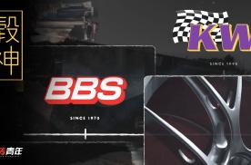 KW收购BBS!所以买避震送轮毂吗?