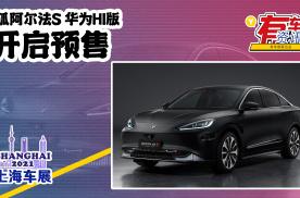 2021上海车展丨极狐阿尔法S 华为HI版预售38.89万起