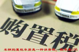 汽车的购置税和车船税有什么区别?这两个税费存在的意义是什么?