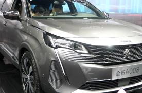 上海车展不能买的车系列之  标致4008