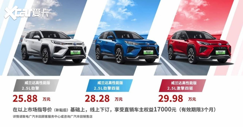 售价25.88万元起,广汽丰田威兰达高性能版正式上市