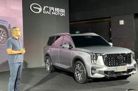 全新广汽传祺GS8正式亮相,两种风格的外观可选择
