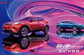 丰田在华首款量产纯电动车型—奕泽E进擎正式上市