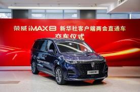 """荣威iMAX8成为新华社客户端""""直通车""""栏目服务用车"""