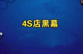 汽湃周刊   维保黑幕曝光,4S模式还有存在的必要吗?