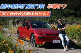 造车新势力的代表:小鹏P7除了长长长续航还有什么?