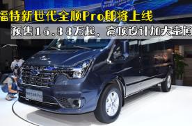 福特新世代全顺Pro即将上线,预售16.88万起,高顶设计加