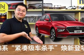 """地板价合资中级车继续""""以大打小""""!北京现代全新名图怎么选?"""