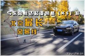 放空不必环游世界 与凯酷(K5)一起游北京最长风景线