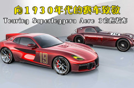 Touring Superleggera Aero 3官图发