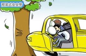 危险品运输车注意!不系安全带,安全气囊将成危险品