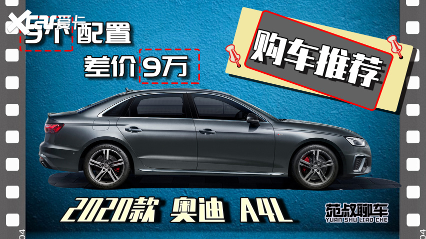 奥迪性价比高的车_性价比最高的不是低配,苑叔详细分析新款奥迪A4L哪款值-爱咖号