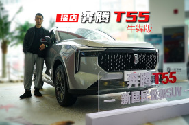 奔腾T55牛犇版丨设计更年轻、乘坐舒适,售价11万左右,买不
