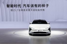 """智己汽车首登上海车展,L7""""天使轮版""""预售价格40.88万元"""