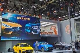 MG携最强阵容登陆2020北京车展
