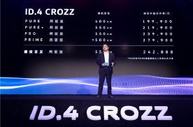 全面进军纯电动车市场 一汽-大众ID.4 CROZZ预售19