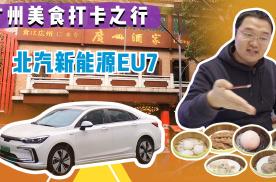 吃遍东西 北汽新能源EU7的广州美食打卡之行