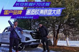 长安凯程F70试驾|国产品牌邂逅欧洲底盘大师!