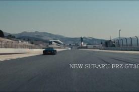 斯巴鲁:不想拍商业广告的BRZ GT300,不是好赛车
