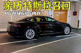亲历特斯拉史上最大规模召回,Model S闪存升级64GB,告别黑屏?