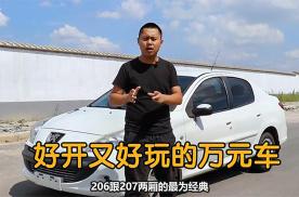 1万块钱的合资二手车,好开省油其乐无穷,作为练手车强烈推荐!