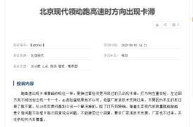 销量骤减/品牌力下降 谁来为北京现代如今惨状买单?
