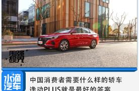 中国消费者需要什么样的轿车,逸动PLUS就是最好的答案