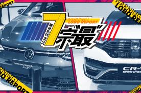 2020北京车展七宗最!最德味儿高尔夫8、全在这了!