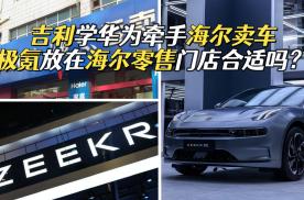 效仿华为卖车,吉利牵手海尔,极氪001成首款销售产品?