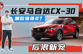 后浪新宠,长安马自达CX-30哪款值得买?