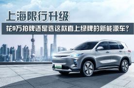 上海限行升级,花9万拍牌还是选这款直上绿牌的新能源车?