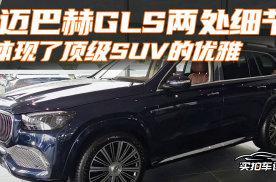 迈巴赫GLS两处细节,体现了顶级SUV的优雅