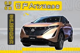 北京车展   日产Ariya有多香,日产就有多努力