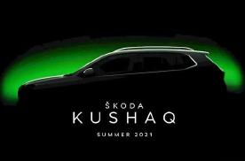 斯柯达Kushaq最新预告图曝光 将于今年夏季上市
