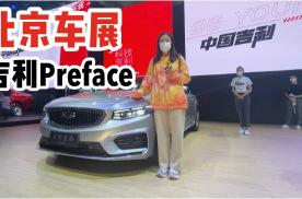 2020北京车展|吉利PREFACE实拍,定名星瑞,对标合资