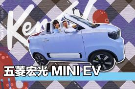 Ken TV—全网首次!五菱宏光MINIEV 敞篷版高能开箱