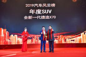 全新一代捷途X70荣获2019汽车风云榜年度SUV
