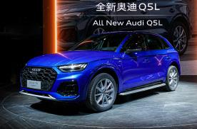 新款奥迪Q5L上海车展正式亮相,前脸变运动了许多