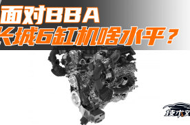 面对BBA,长城6缸机啥水平?
